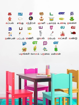Wall Decals ' Tamil Alphabets-Uyir Mei Eluthukal '  Wall stickers (PVC Vinyl) - 15730232 - Standard Image - 3
